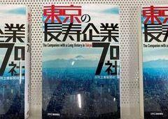 東京の長寿企業70社