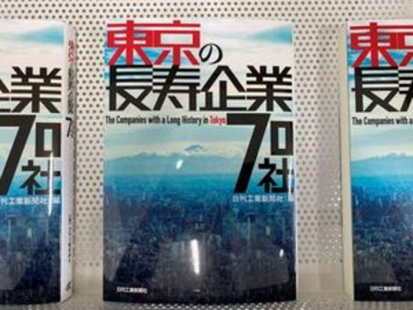 東京の長寿企業70社サムネイル