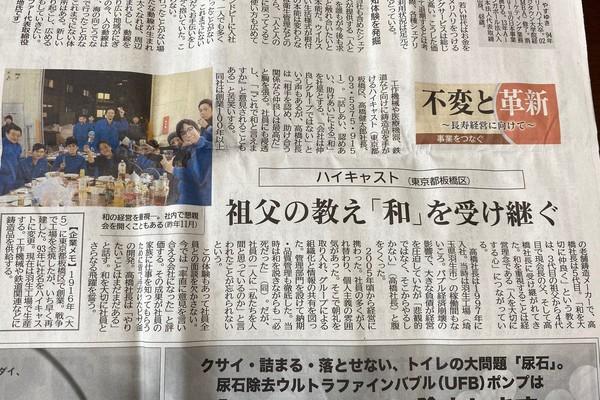 9/21の日刊工業新聞に掲載されました!サムネイル